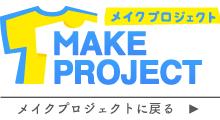 メイクプロジェクト
