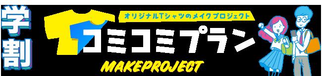 メイクプロジェクトの学生限定コミコミプラン