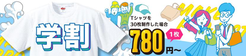 オリジナルTシャツが激安