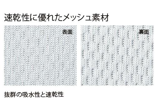 綿の2倍以上の速乾性能があります