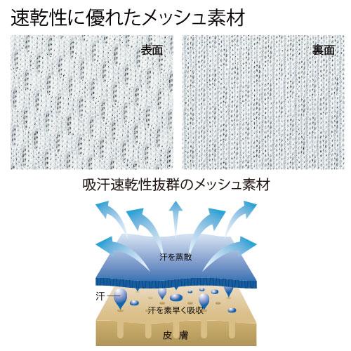 抜群の吸水性と速乾性、綿の2倍以上の速乾性能があります