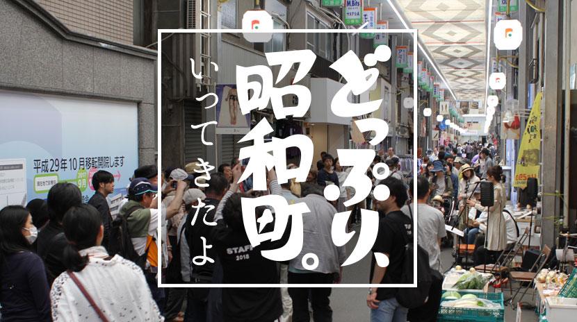 どっぷり昭和町2018に行ってきました