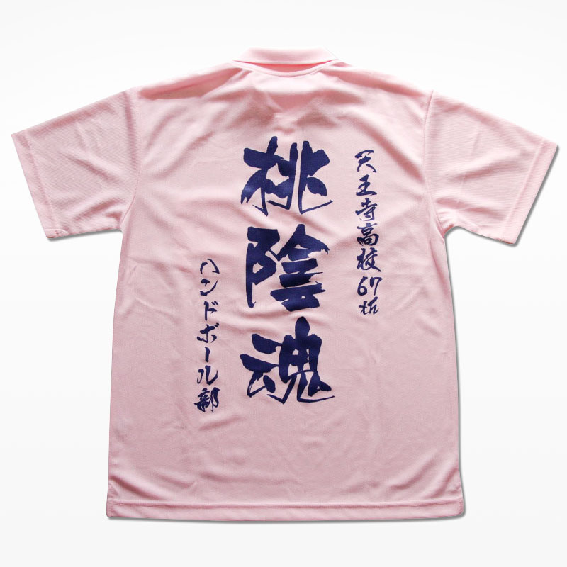 天王寺高校ハンドボール部のチームポロシャツ