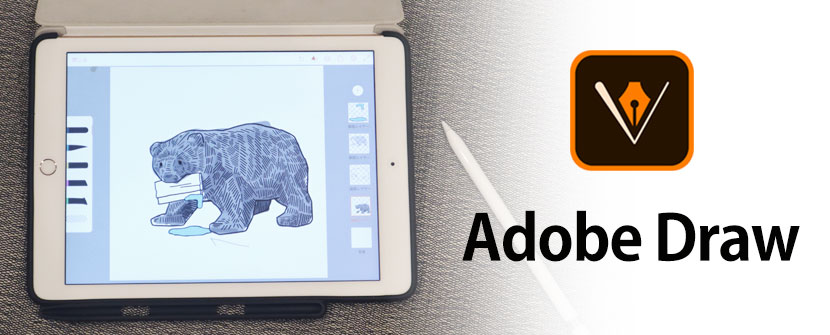 Adobe Draw