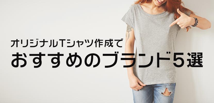 シャツ 作成 ティー 【特急可】オリジナルTシャツ・クラスTシャツのT's FACTORY